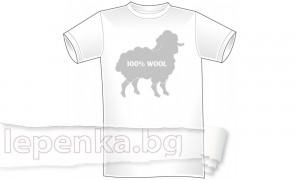 """Тениски с печат -  """"100 процента вълна"""""""
